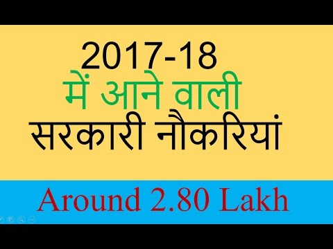 Upcoming Government Jobs 2017 – 18 || Upcoming Government Recruitment 2017 – 18