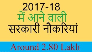 Upcoming Government Jobs 2017 - 18 || Upcoming Government Recruitment 2017 - 18