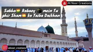 Best Islamic WhatsApp Status | Kaash Iqbal Yunhi Umar  Video naat Islamic Status | Al Noor Creations