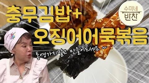 #44 #수미네반찬 #충무김밥 을 왜 사서드세요? #충무김밥오징어어묵볶음 #수미네반찬충무김밥오징어어묵볶음 #충무김밥만들기 #오징어어묵볶음레시피 #수미네레시피 #간단요리 #한식