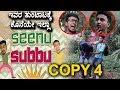 Seenu Subbu Funny Videos Copy 4 | Kannada Comedy Web Series | Top Kannada TV