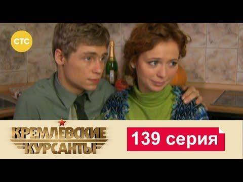 Кремлевские курсанты 139 серия
