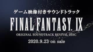 2020/9/23発売『FINAL FANTASY IX ORIGINAL SOUNDTRACK REVIVAL DISC』商品紹介PV【2】