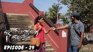 Deiyange Ratey | Episode 29 - (2018-07-29) | ITN Thumbnail