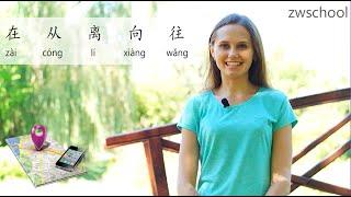Выживание в Китае. Предлоги 在, 从, 离, 向, 往