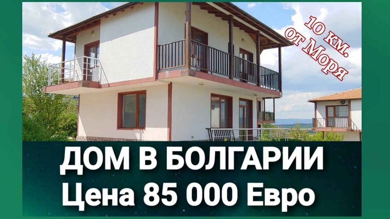 Дома болгарии цены барселона дом