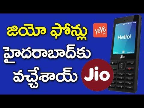 జియో ఫోన్లు హైదరాబాద్కు వచ్చేశాయ్ | Reliance JIO Phone Delivery Start in Hyderabad | YOYOTV Channel