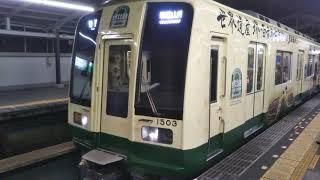 南海1000系1003F普通和歌山市行き 新今宮駅発車