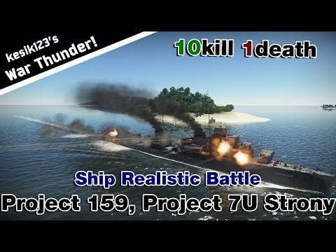 War Thunder - Naval Battle : Project 159, Project 7U Strony