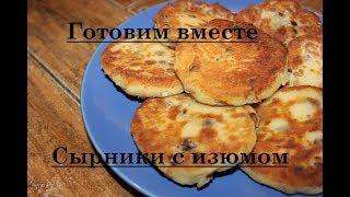 Сырники с изюмом☆ИДЕАЛЬНЫЙ ЗАВТРАК