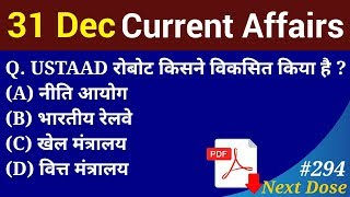 Next Dose #294   31 December 2018 Current Affairs   Daily Current Affairs   Current Affairs In Hindi