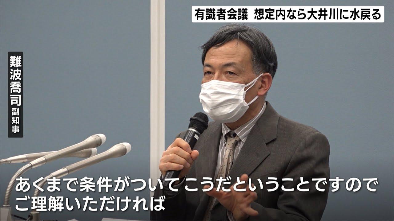 知事 大井川