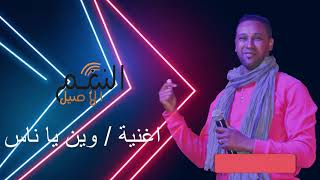 الفنان النوبي / محمود شرقاوي / اغنية / وين ناس / مع تحيات قناة النغم الاصيل
