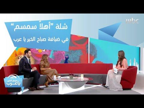 """غرغور أشهر شخصيات """"أهلاً سمسم"""" يشارك في تقديم صباح الخير يا عرب"""