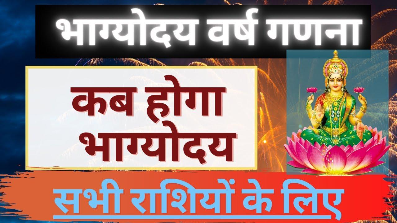 भाग्योदय कब होगा  | भाग्य कब और किस वर्ष में चमकेगा | Bhagyoday Kab Hoga | Aapka Bhagyoday Varsh
