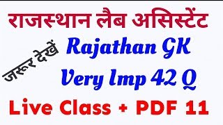 lab assistant / 1st Grade Teacher / Rajasthan GK / Online Classes / Live mock test - 11 / jepybhakar