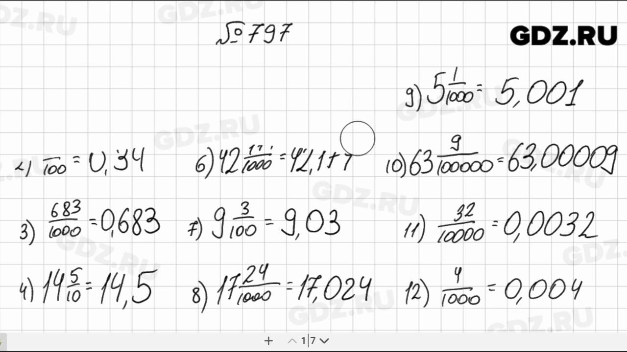 Гдз По Математика 816 5 Класс