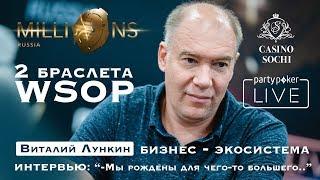 Лункин Виталий - про покер, экосистему и счастье