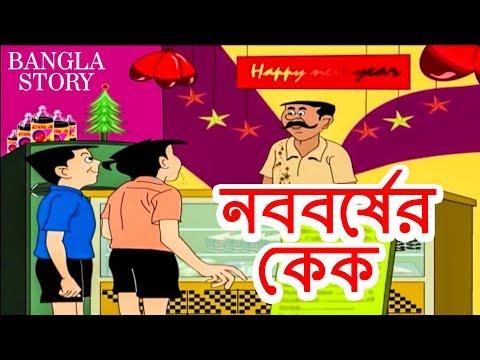 নববর্ষের কেক - New Year cake | Rupkothar Golpo | Bangla Cartoon | Bengali Fairy Tales | Bangla Golpo