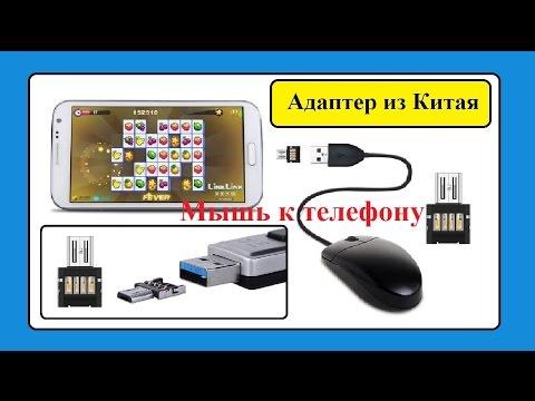 Микро АДАПТЕР из Китая. МЫШЬ к Смартфону и Клавиатуру от ПК. USB - микро USB переходник.
