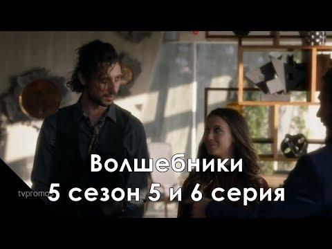 Волшебники 5 сезон 5 и 6 серия - Промо с русскими субтитрами // The Magicians 5x05 5x06 Promo