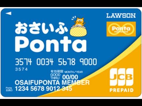 「おさいふPonta」誕生!