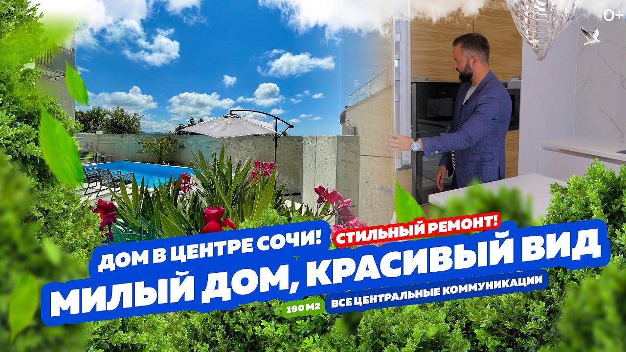 СТИЛЬНЫЙ РЕМОНТ, ОТЛИЧНЫЙ ВИД! Купить дом в Сочи! Недвижимость в Сочи!