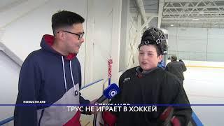 В Улан-Удэ набирают детей 9-11 лет на бесплатное обучение хоккею