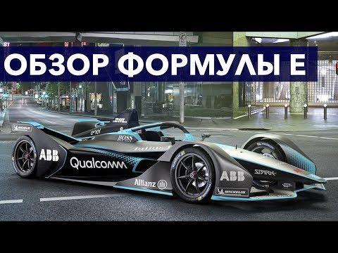Как устроены соревнования среди электромобилей? Обзор Формулы Е