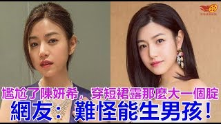 陳妍希因出演電影《那些年,我們一起追的女孩》走紅,並憑藉該片獲得全...