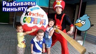 День рождения Клима! Вызов! Разбиваем Пиньяту / GIANT Piñata Surprise