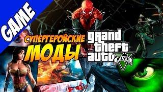 Супергеройские моды в GTA 5