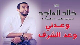 خالد الماجد - وعدني وعد الشرف # 2016 #ايقاع_خبيتي