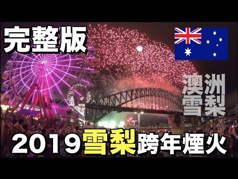 【完整版】2019 澳洲雪梨大橋,歌劇院,Luna Park 跨年煙火秀 Australia Sydney Happy new year 阿滿生活 澳洲打工#28 ...