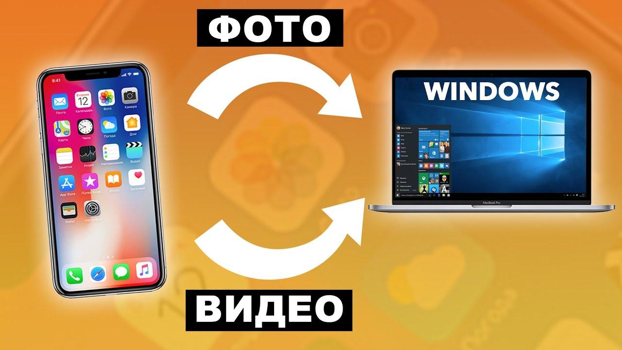 Как скинуть фото и видео с айфона на компьютер? - YouTube