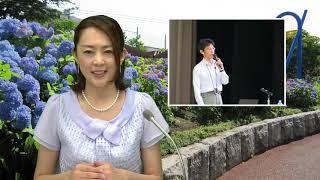 わ!しながわニュース 2018年6月第5週分