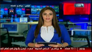 نشرة التاسعة من #القاهرة_والناس 2 أكتوبر