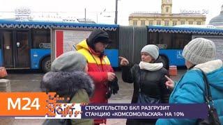 """Нагрузка на """"Комсомольскую"""" снизится после открытия БКЛ метро - Москва 24"""