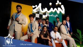 علي جاسم - شنيه (حصرياً)   2021   Ali Jassim - Shinny (Exclusive)