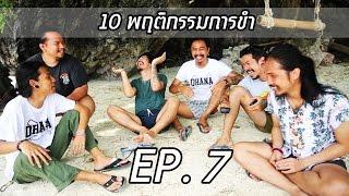 10-พฤติกรรม-ohana-ep-7-พฤติกรรมการขำ