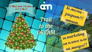 ai marketing_Сколько принес за 1й месяц Плюс или Минус Новогодние мечты 5