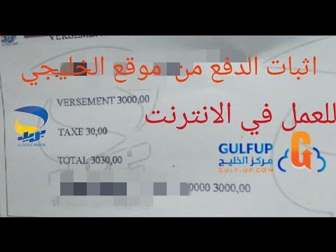 اثبات الدفع من موقع الخليجي لربح المال من الانترنت في Algérie poste(الجزء 2)