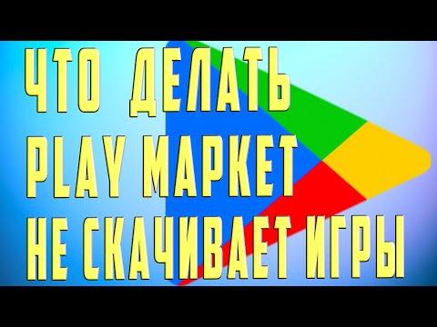 Почему Не Скачиваются Игры с Play Market Что Делать Если Плей Маркет не Скачивает Игры на Android