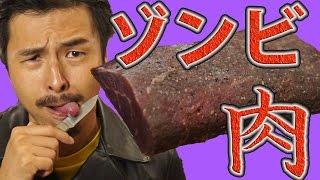 ウンコ臭!!生肉を3週間寝かした究極美味!ゾンビ肉?チレ肉?