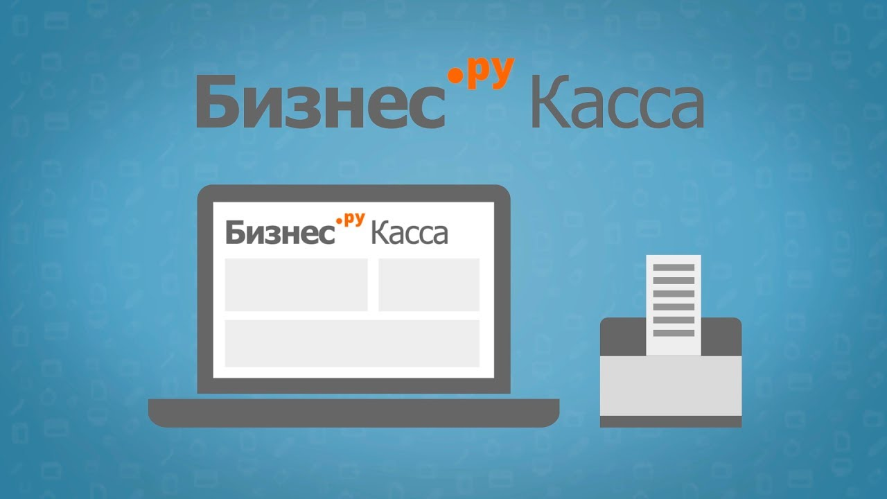 Бизнес.Ру Касса - Решение для розничных и интернет-магазинов