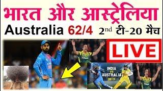 Live - India vs Australia 2nd T20 Today Live Cricket Score Online ind vs aus LIVE match Highlights