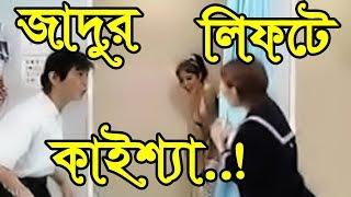 JADUR LIFTA KAISHYA | FUNNY BANGLA DUBBING VIDEO | 2018| 3 idiots fun