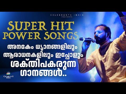 Power Songs by Fr Shaji Thumpechirayil | Celebrants India Jukebox | Fr Shaji Thumpechirayil