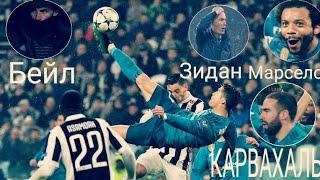 Реакции гола Криштиану Роналду :Зидан , Иско , Рамос.