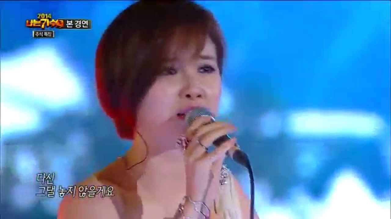Download [HOT] 박기영 - 눈의 꽃, 추석특집 나는 가수다 20140909